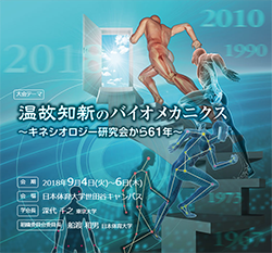 第25回日本バイオメカニクス学会大会が開催されました。